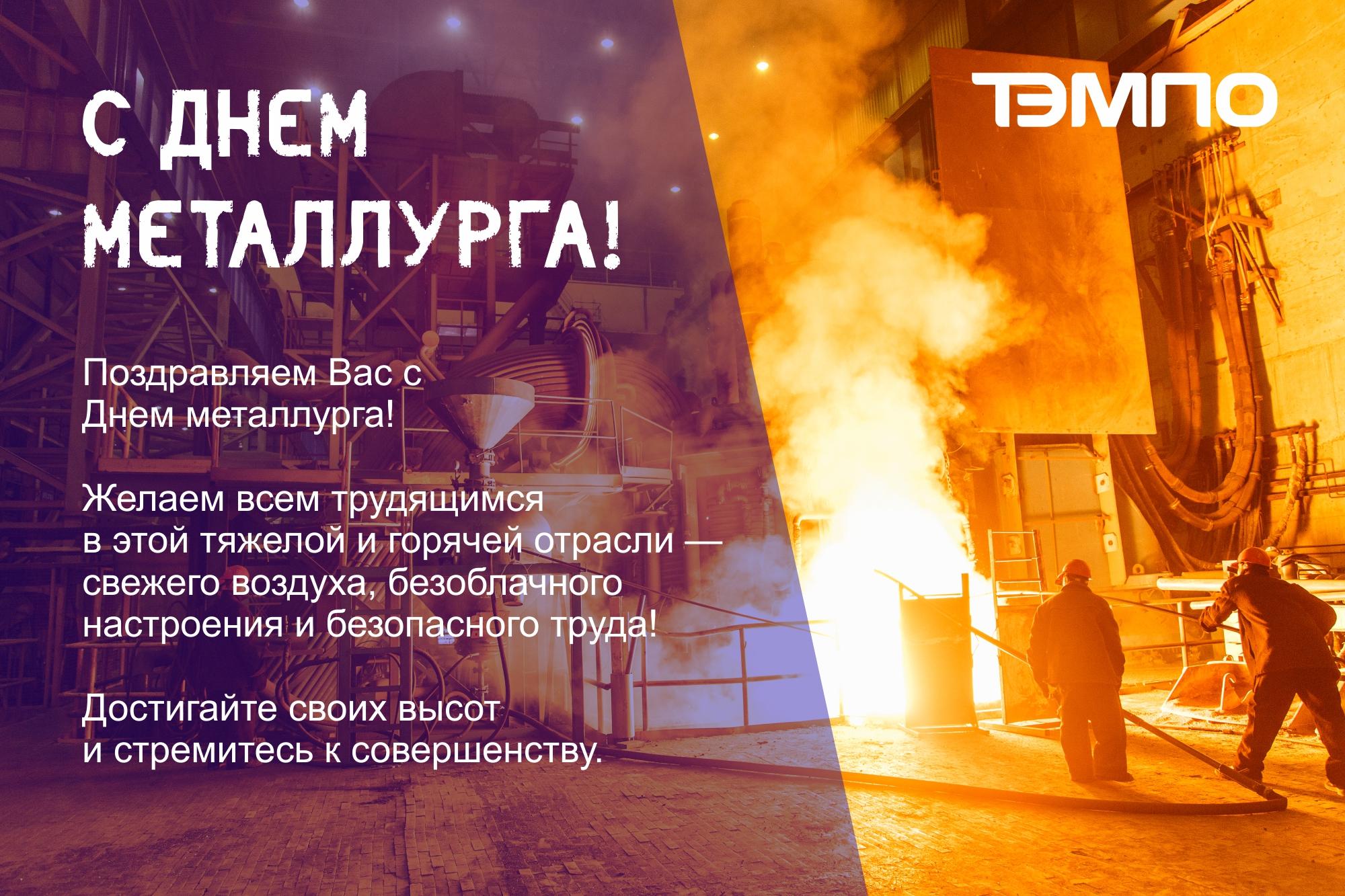 доставка поздравления с днем металлурга официальные производим